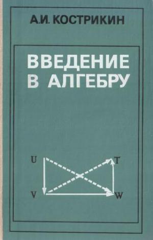 Кострикин А.И. Введение…