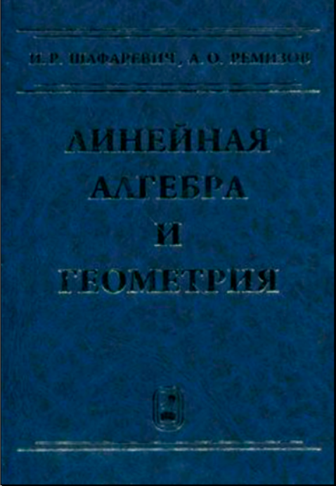 Шафаревич и Ремизов