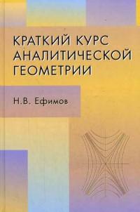 Ефимов Н.В. Краткий курс аналитической геометрии