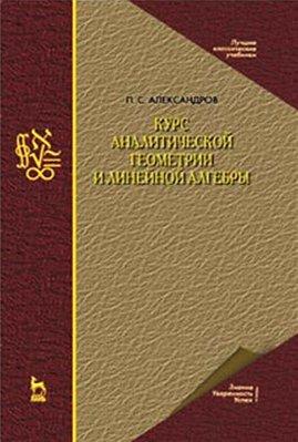 Александров П.С. Курс аналитической геометрии и линейной алгебры