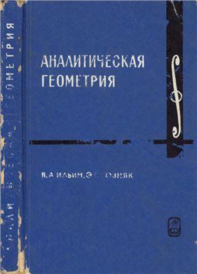 Ильин и Позняк. Аналитическая геометрия