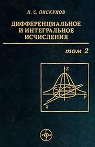 Пискунов Н. С., т.2