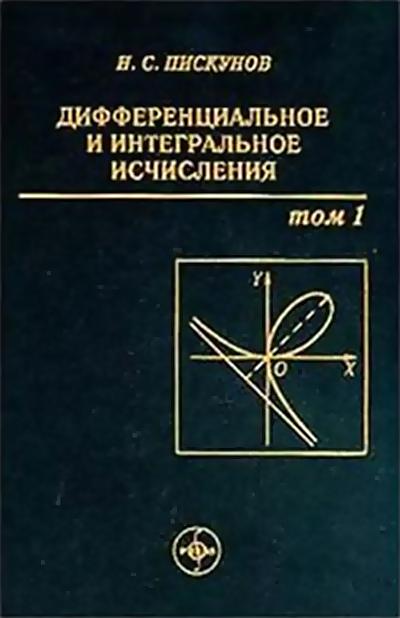 Пискунов Н. С. Дифференциальное и интегральное исчисления