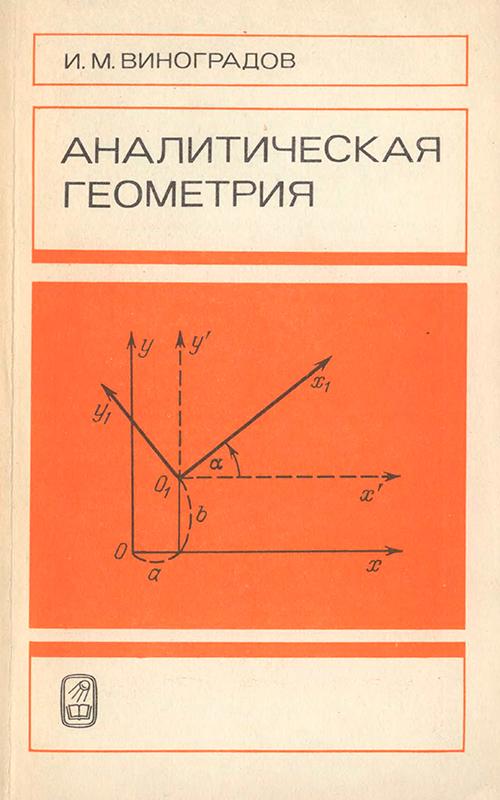 Виноградов И.М. Аналитическая геометрия