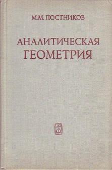 Постников М.М. Аналитическая геометрия